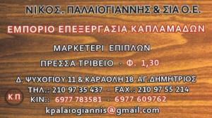 ΝΙΚΟΣ ΠΑΛΑΙΟΓΙΑΝΝΗΣ & ΣΙΑ ΟΕ
