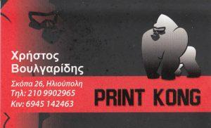 PRINT KONG (ΒΟΥΛΓΑΡΙΔΗΣ ΧΡΗΣΤΟΣ)