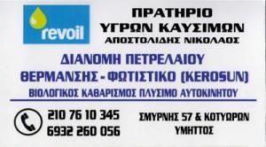 REVOIL (ΑΠΟΣΤΟΛΙΔΗΣ ΝΙΚΟΛΑΟΣ)