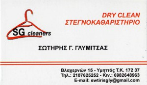 SG CLEANERS (ΓΛΥΜΙΤΣΑΣ ΣΩΤΗΡΙΟΣ)