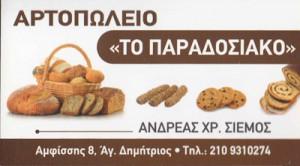 ΣΙΕΜΟΣ ΑΝΔΡΕΑΣ