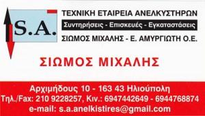ΣΙΩΜΟΣ ΜΙΧΑΗΛ & ΑΜΥΡΓΙΩΤΗ ΕΥΑΓΓΕΛΙΑ ΟΕ