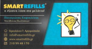 SMARTREFILLS (ΣΟΦΟΚΛΕΟΥΣ Π & ΣΙΑ ΕΕ)