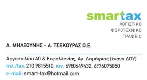 SMARTAX (ΜΗΛΕΟΥΝΗΣ Δ & ΤΣΕΚΟΥΡΑΣ Α ΟΕ)