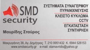 SMD SECURITY (ΜΑΥΡΙΔΗΣ ΣΤΑΥΡΟΣ)