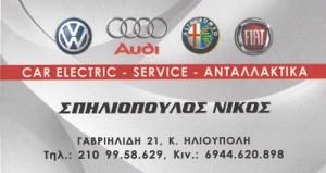 SPILIOPOULOS CAR ELECTRIC (ΣΠΗΛΙΟΠΟΥΛΟΣ ΝΙΚΟΛΑΟΣ)