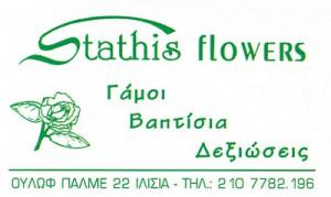 STATHIS FLOWERS (ΠΡΙΣΤΟΥΠΑ ΟΛΓΑ)