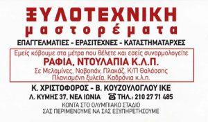 ΞΥΛΟΤΕΧΝΙΚΗ (ΧΡΙΣΤΟΦΟΡΟΣ Κ & ΚΟΥΖΟΥΛΟΓΛΟΥ Β ΙΚΕ)