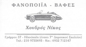 ΧΟΝΔΡΟΣ ΝΙΚΟΛΑΟΣ