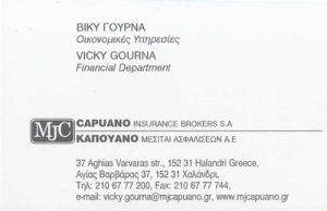 CAPUANO INSURANCE BROKERS (ΚΑΠΟΥΑΝΟ ΑΕ)