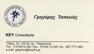 KEY CONSULTANTS (ΤΑΠΕΙΝΟΣ ΓΡΗΓΟΡΙΟΣ & ΣΥΝΕΡΓΑΤΕΣ ΕΕ)