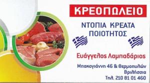 ΛΑΜΠΑΔΑΡΙΟΣ ΕΥΑΓΓΕΛΟΣ