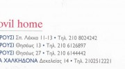 TOVIL HOME (ΤΩΒΙΛ ΣΑΜΟΥΗΛ)