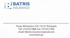 BATRIS INSURANCE (ΜΠΑΤΡΗΣ Δ & ΣΙΑ ΟΕ)