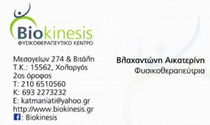 BIOKINESIS (ΒΛΑΧΑΝΤΩΝΗ ΑΙΚΑΤΕΡΙΝΗ)
