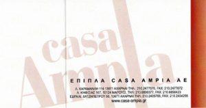 CASA AMPIA (ΤΕΡΕΖΗ ΑΓΛΑΪΑ)