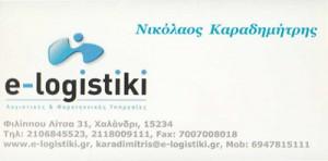 E-LOGISTIKI (ΚΑΡΑΔΗΜΗΤΡΗΣ ΝΙΚΟΛΑΟΣ)