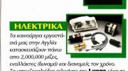 ΕΥΚΟΚΙΑΣ ΠΕΤΡΟΣ & ΤΣΑΤΟΥΧΑΣ ΧΡΗΣΤΟΣ ΟΕ