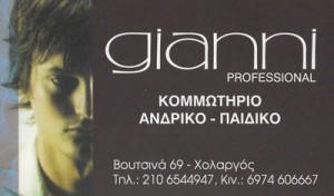 GIANNI PROFESSIONAL (ΚΟΚΚΙΝΕΑΣ ΙΩΑΝΝΗΣ)
