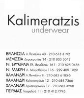 UNDERWEAR CENTER KALIMERATZIS (ΚΑΛΗΜΕΡΑΤΖΗ ΤΑΤΙΑΝΑ – ΚΟΣΜΑΣ & ΣΙΑ ΟΕ)