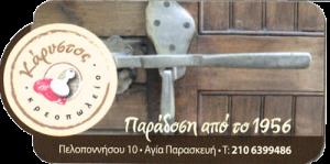 ΚΑΡΥΣΤΟΣ (ΓΙΑΝΝΑΚΟΣ ΑΝΤΩΝΙΟΣ)