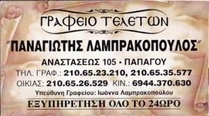 ΛΑΜΠΡΑΚΟΠΟΥΛΟΥ ΙΩΑΝΝΑ
