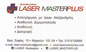 LASER MASTERPLUS (ΚΟΚΚΟΡΑΚΗ ΡΑΠΤΟΥ ΟΕ)