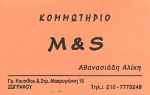 MS (ΑΘΑΝΑΣΙΑΔΗ ΑΛΙΚΗ)