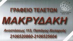 ΜΑΚΡΥΔΑΚΗΣ ΝΙΚΟΛΑΟΣ