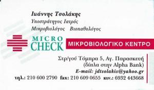 MICRO CHECK (ΤΣΟΛΑΚΗΣ ΙΩΑΝΝΗΣ)
