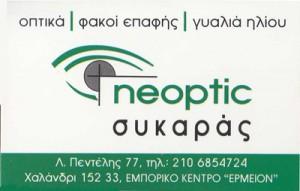 NEOPTIC (ΣΥΚΑΡΑΣ ΑΛΕΞΑΝΔΡΟΣ)