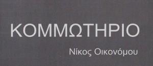 ΟΙΚΟΝΟΜΟΥ ΝΙΚΟΛΑΟΣ