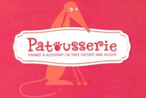 PATOUSSERIE (ΚΑΡΑΛΗ ΣΩΤΗΡΙΑ)