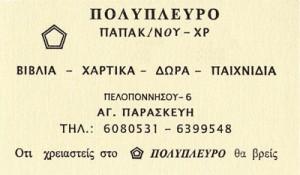 ΠΟΛΥΠΛΕΥΡΟ (ΠΑΠΑΚΩΝΣΤΑΝΤΙΝΟΥ ΧΡΗΣΤΟΣ)