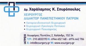 ΣΠΥΡΟΠΟΥΛΟΣ ΧΑΡΑΛΑΜΠΟΣ