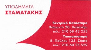 ΣΤΑΜΑΤΑΚΗΣ (ΣΤΑΜΑΤΑΚΗ Ε & Δ ΟΕ)