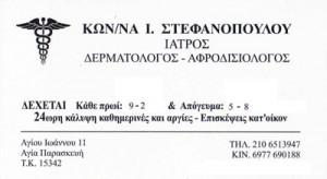 ΣΤΕΦΑΝΟΠΟΥΛΟΥ ΣΤΑΥΡΟΠΟΥΛΟΥ ΚΩΝΣΤΑΝΤΙΝΑ