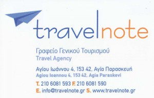 TRAVELNOTE (ΑΘΑΝΑΣΟΠΟΥΛΟΣ Α & ΚΑΡΑΧΑΛΙΟΥ Ε ΙΚΕ)