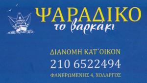 ΤΟ ΒΑΡΚΑΚΙ (ΝΙΚΟΛΟΠΟΥΛΟΣ ΜΑΡΙΟΣ)