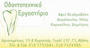ΒΕΣΔΡΑΒΑΝΗΣ ΧΡΗΣΤΟΣ & ΔΗΜΟΠΟΥΛΟΣ ΗΛΙΑΣ ΟΕ