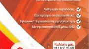 ATHENS OIL (ΜΙΤΖΟΛΗΣ ΜΙΧΑΗΛ)
