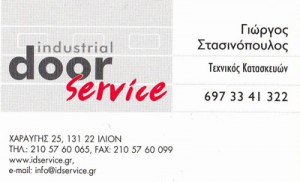 INDUSTRIAL DOOR SERVICE (ΣΤΑΣΙΝΟΠΟΥΛΟΣ Γ – ΛΙΑΠΗΣ Ε & ΣΙΑ ΕΕ)