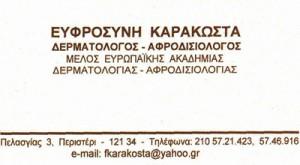 ΙΑΤΡΙΚΟ ΚΕΝΤΡΟ ΑΚΙΔΑΛΙΑ (ΚΑΡΑΚΩΣΤΑ ΕΥΦΡΟΣΥΝΗ)