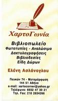 ΧΑΡΤΟΓΩΝΙΑ (ΑΣΛΑΝΟΓΛΟΥ ΕΛΕΝΗ)