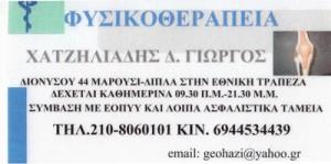 ΧΑΤΖΗΛΙΑΔΗΣ ΓΕΩΡΓΙΟΣ