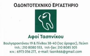 ΤΑΣΗΝΙΚΟΣ Ι & Γ ΟΕ