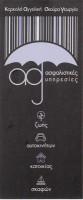 AG (ΚΟΡΚΟΛΗ ΑΓΓΕΛΙΚΗ – ΣΚΟΥΡΑ ΓΕΩΡΓΙΑ)