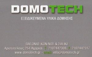 DOMOTECH (ΠΑΓΩΝΑΣ ΚΩΝΣΤΑΝΤΙΝΟΣ & ΣΙΑ  ΙΚΕ)