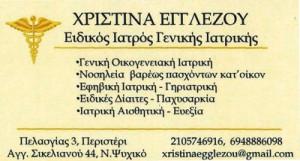 ΙΑΤΡΙΚΟ ΚΕΝΤΡΟ ΑΚΙΔΑΛΙΑ (ΕΓΓΛΕΖΟΥ ΧΡΙΣΤΙΝΑ)
