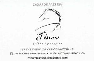 ΓΑΛΑΚΤΟΜΠΟΥΡΕΚΟ ΙΛΙΟΝ (ΠΑΠΠΑΣ ΚΩΝΣΤΑΝΤΙΝΟΣ)